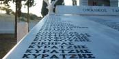 La mémoire des horreurs nazis est bien plus présente en Grèce qu'en Allemagne. Foto: MikeTheo / Wikimedia Commons / CC-BY-SA 3.0