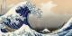 Die Werke von Katsushika Hokusai gehören zu den wichtigsten Botschaftern der japanischen Kultur. Foto: Hokusai (ca. 1830) / PD