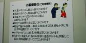 Le gansters japonais, les Yakuzas, n'ont pas le droit d'entrer partout. Du moins, pas ici... Foto: andresmh / Wikimedia Commons / CC-BY-SA 2.0
