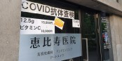 In Japan scheint die Covid-Krise besser gemanagt zu werden als bei uns. Foto: Syced / Wikimedia Commons / CC0 1.0