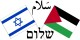 Un appel à la paix de l'Association Alsace-Israël. Foto: I Makaristos / Wikimedia Commons / CC-BY-SA 3.0